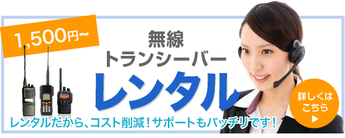 無線トランシーバーレンタル 15,00円〜